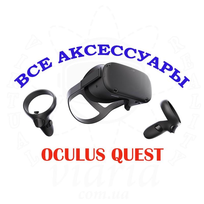 все аксессуары Oculus Quest 2