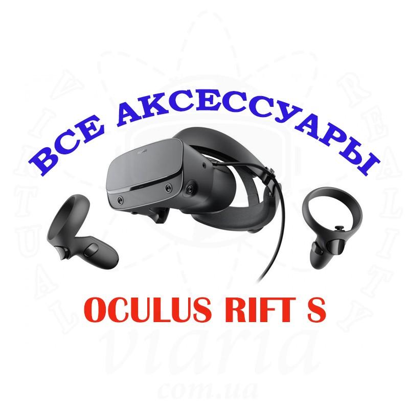 все аксессуары Oculus Rift S