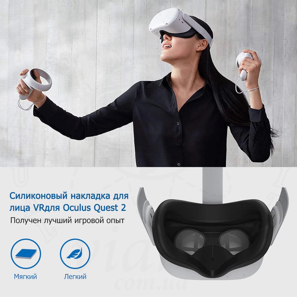 Силиконовая маска + защита линз для Oculus Quest 2